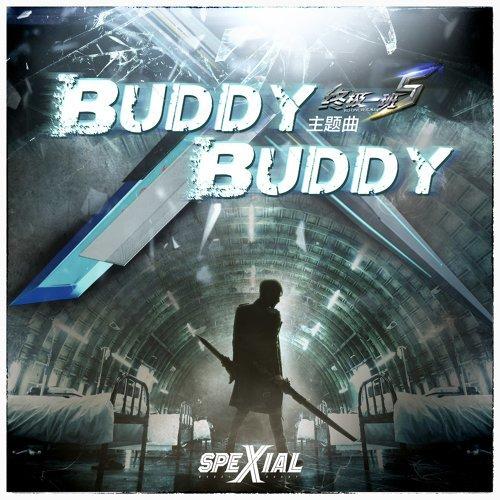 Buddy Buddy - 電視劇<終極一班5>主題曲