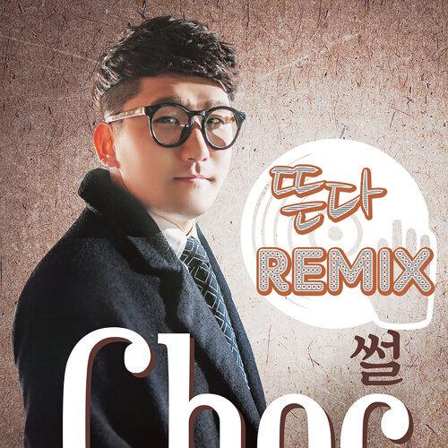 뜬다 (Remix)