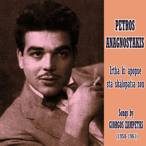Irtha ki Apopse sta Skalopatia sou: Songs by Giorgos Zampetas (1958-1961)