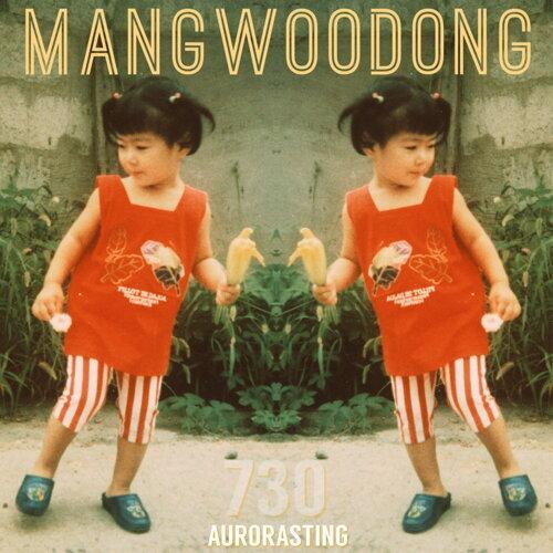 망우동 Mangwoodong