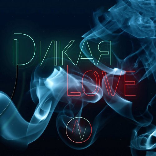 Dикая Love