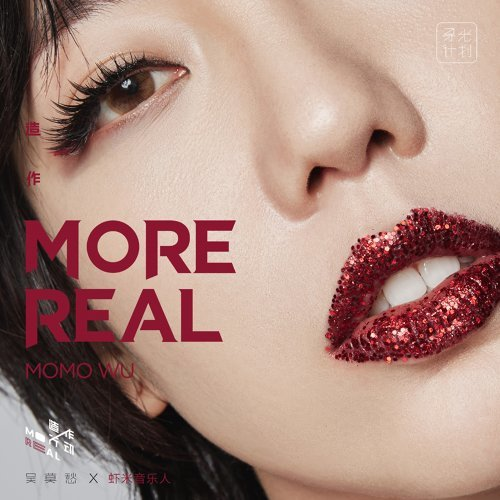 More Real 造作行动 Vol.10