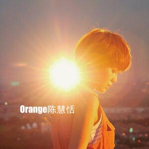 Orange 陳慧恬