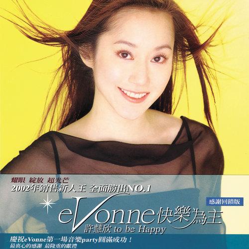 愛情抗體 - Album Version