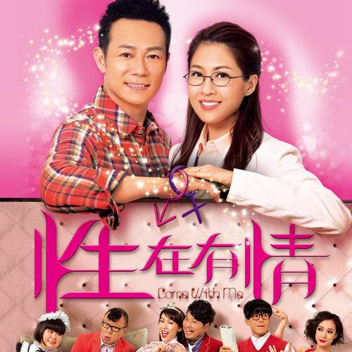 講 - TVB劇集 <性在有情> 主題曲
