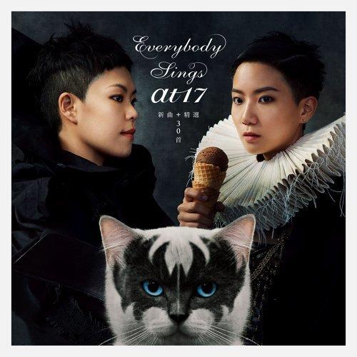 Everybody sings at17新曲+精選30首