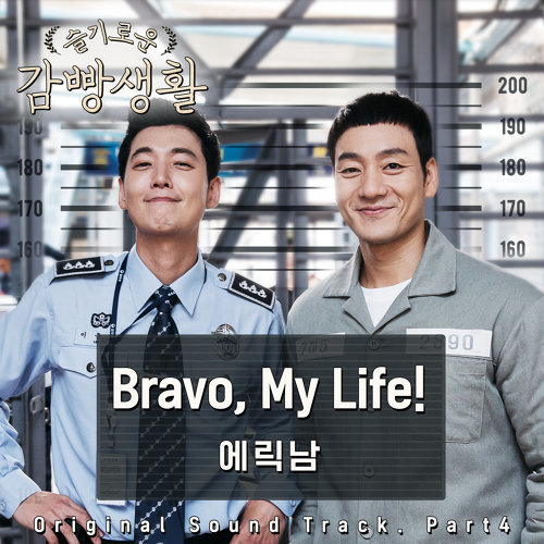 機智的監獄生活 (Bravo, My Life!) - 'Prison Playbook' Original Television Soundtrack / Part 4