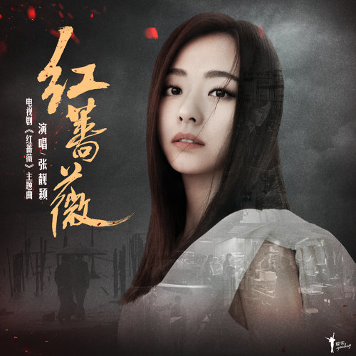 紅薔薇 - 電視劇《紅薔薇》主題曲