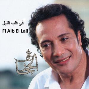 Fi Alb El Lail