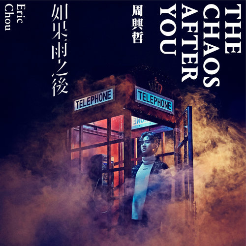 如果雨之后 (The Chaos After You)
