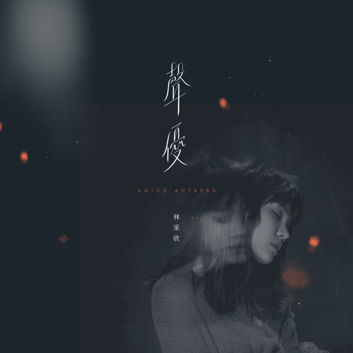 來不及再見 (Too Late to Say Goodbye)