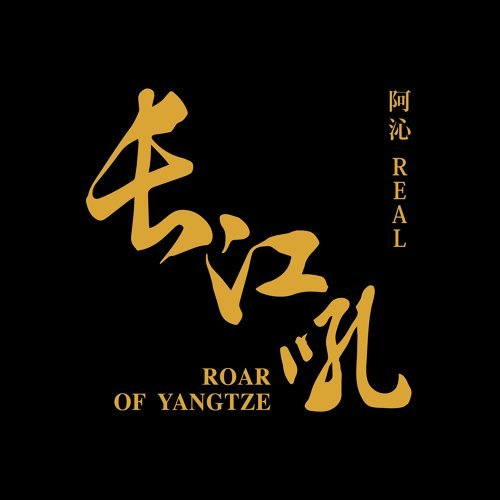 長江吼 (Roar of Yangtze)