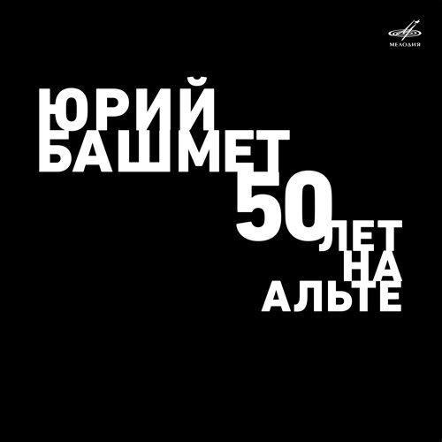 Юрий Башмет. 50 лет на альте
