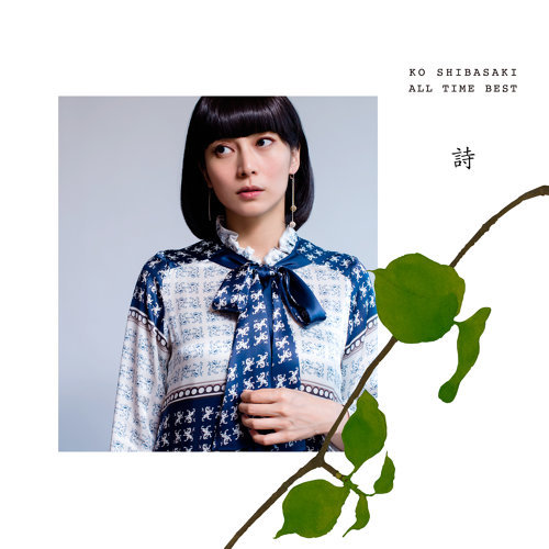 KO SHIBASAKI ALL TIME BEST 詩