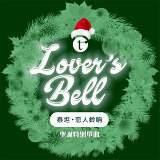 戀人鈴響 (Lover's Bell)
