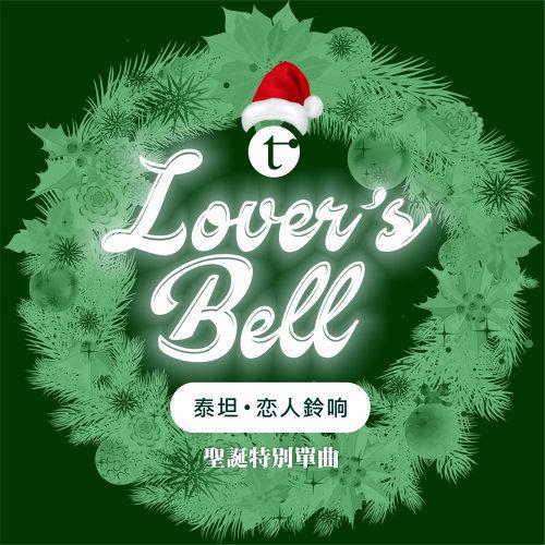 恋人铃响 (Lover's Bell)