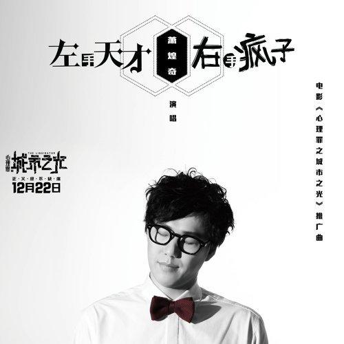 """左手天才右手疯子 (电影""""心理罪之城市之光""""推广曲)"""
