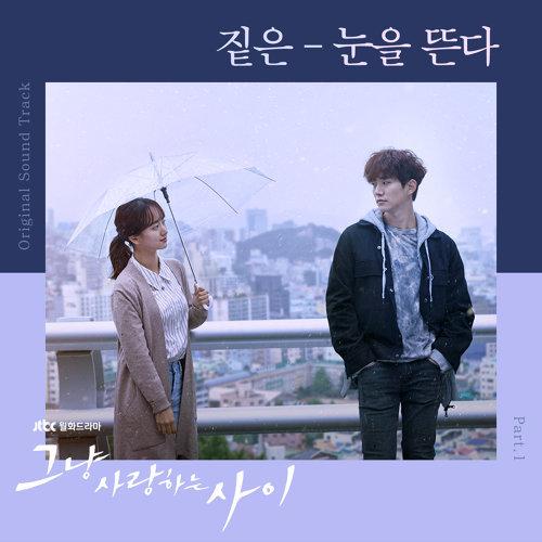 Rain Or Shine - Original Television Soundtrack / Pt. 1
