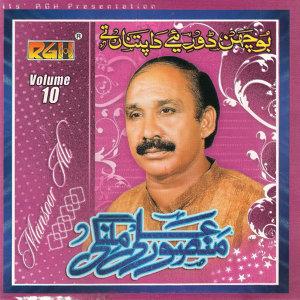 Bojhan Doriye Da Patna Te Vol 10
