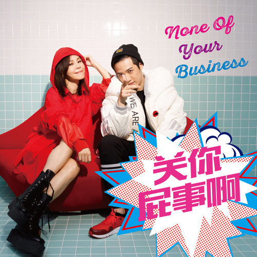 關你屁事啊 (None Of Your Business)