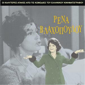 The Best Gags of Rena Vlahopoulou / Comedies of Greek Cinema