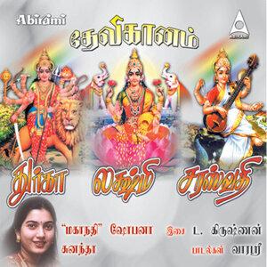 Devi Gaanam