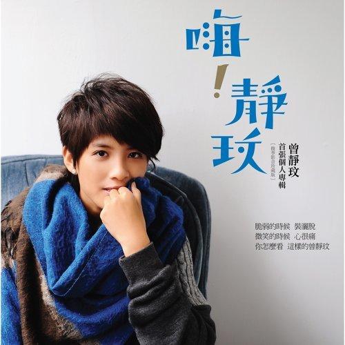 嗨!靜玟 - CD+DVD換季影音珍藏版