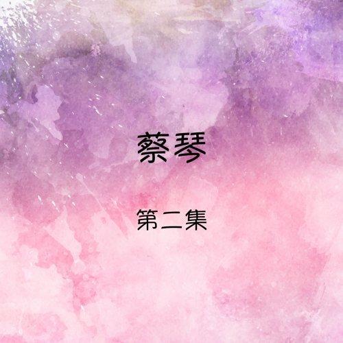 蔡琴, 第二集