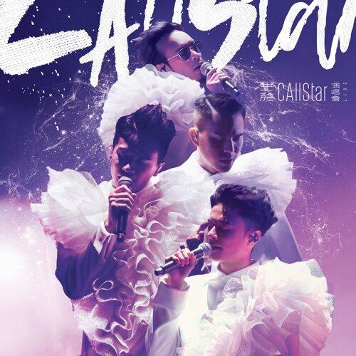 生於C AllStar Live 演唱會 2017