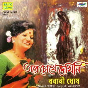Banani Ghosh: Tagore Songs