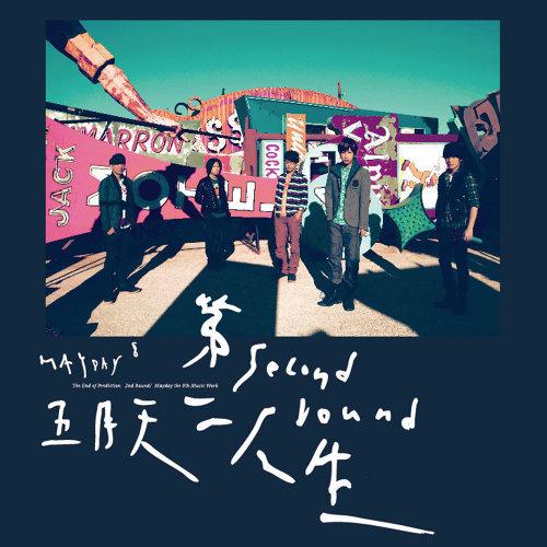 諾亞方舟【2012世界巡迴演唱會「諾亞方舟」主題曲】