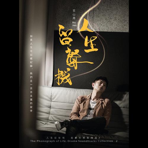 荒山亮 人生留聲機 - 戲劇主題曲精選2