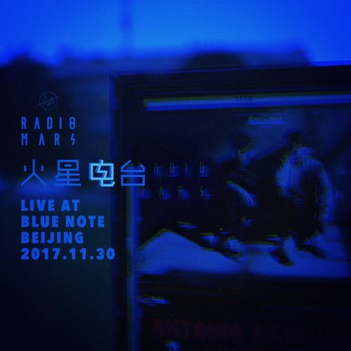 """火星電台""""Live at Blue Note Beijing""""現場錄音專輯 (Radio Mars """"Live at Blue Note Beijing"""")"""
