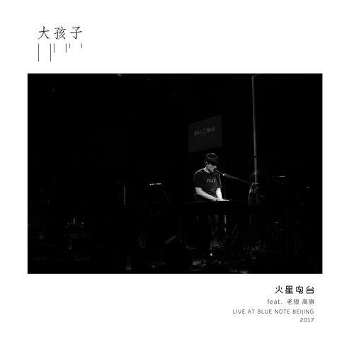 大孩子 (CHILDISH COLOR) - Live at Blue Note Beijing 2017