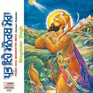 Prabh Ehai Manorathh Mera (Gurbani Shabads)
