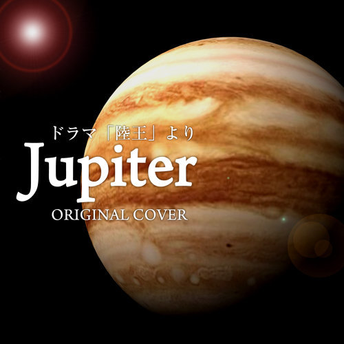 ドラマ「陸王」より Jupiter ORIGINAL COVER (Jupiter theme from rikuou)