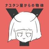 Nayutan Sei Kara No Buttai Y (ナユタン星からの物体Y)