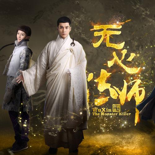 無心愛 - TVB劇集 <無心法師 II> 主題曲