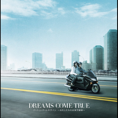 DREAMS COME TRUE - ア・イ・シ...