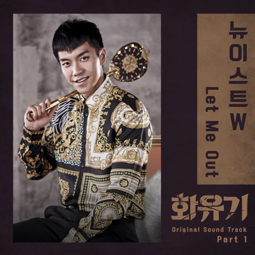 Let Me Out - 'A Korean Odyssey' Original Television Soundtrack / Pt. 1