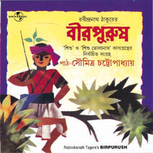 Birpurush