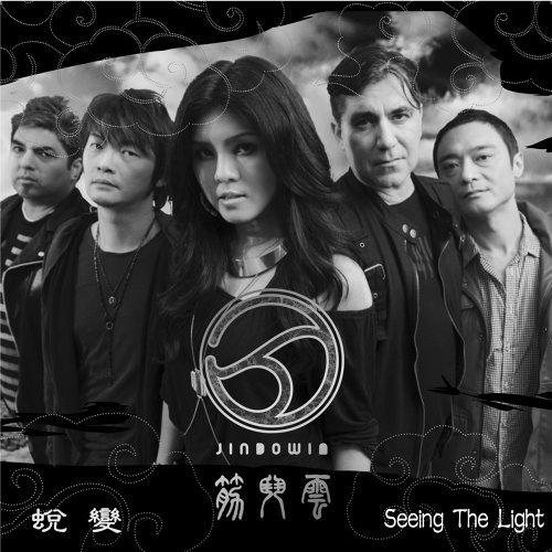 蛻變 (Seeing the light)