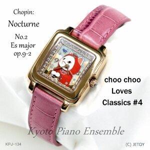 ショパン:ノクターン第2番変ホ長調Op.9-2~choo chooはクラシックが好き#4