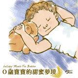 寶寶成長日誌(一) : 0歲寶寶的甜蜜夢境 Lullaby music for babies