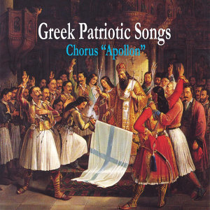 Greek Patriotic Songs
