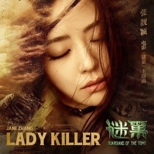 Lady Killer - 電影<謎巢>主題曲