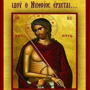 Idou o nymfios erhete... Ymnodia kai Ymnologia tis Agias kai Megalis Evdomados Vol1