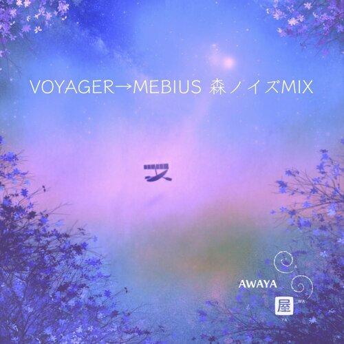 VOYAGER→MEBIUS (森ノイズMIX)