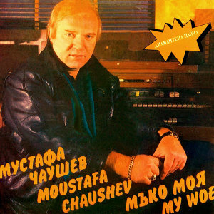 Muko Moia (My Woe)