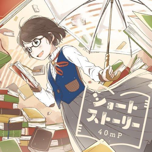 ショートストーリー (Short Story)